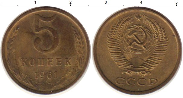 Картинка Монеты СССР 5 копеек Латунь 1961