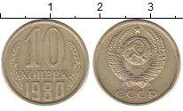 Изображение Монеты Россия СССР 10 копеек 1980 Медно-никель XF