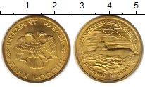 Изображение Монеты Россия 50 рублей 1996 Латунь XF