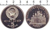 Изображение Монеты СССР 5 рублей 1989 Медно-никель Proof-