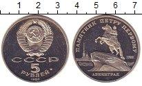 Изображение Монеты СССР 5 рублей 1988 Медно-никель Proof- Памятник  Петру  Пер