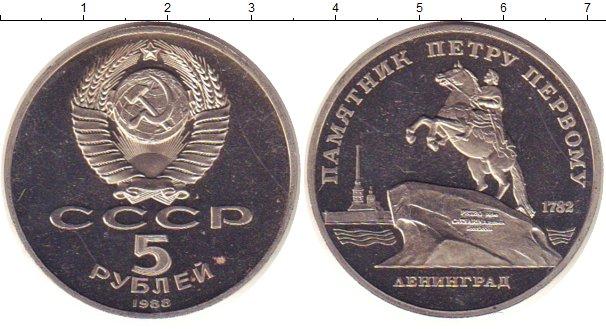 Картинка Монеты СССР 5 рублей Медно-никель 1988