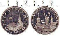 Изображение Монеты Россия 3 рубля 1993 Медно-никель Proof- 50  лет  освобождени