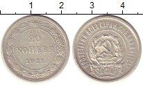 Изображение Монеты РСФСР 20 копеек 1921 Серебро XF