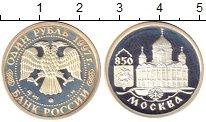 Изображение Монеты Россия 1 рубль 1997 Серебро Proof- 850 - летие  основан