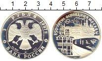 Монета Россия 3 рубля Серебро 1997 Proof- фото