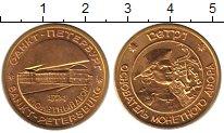 Изображение Монеты Россия Монетовидный жетон 0 Латунь UNC