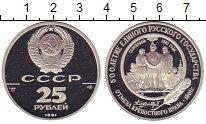 Изображение Монеты СССР 25 рублей 1991 Палладий Proof 500 лет Единого Русс