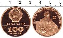 Изображение Монеты СССР 100 рублей 1991 Золото Proof 500 лет Единого Русс