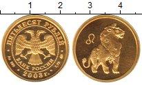 Изображение Монеты Россия 50 рублей 2003 Золото Proof