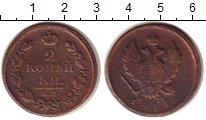 Изображение Монеты 1825 – 1855 Николай I 2 копейки 1812 Медь VF ЕМ  НМ