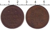 Изображение Монеты 1825 – 1855 Николай I 1 копейка 1844 Медь XF-