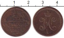 Изображение Монеты Россия 1825 – 1855 Николай I 1/2 копейки 1841 Медь VF
