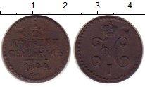 Изображение Монеты 1825 – 1855 Николай I 1/2 копейки 1844 Медь VF