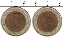 Изображение Монеты СССР 5 рублей 1991 Биметалл XF