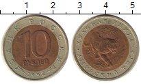 Изображение Монеты Россия 10 рублей 1992 Биметалл XF Амурский тигр