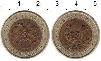 Изображение Монеты Россия 10 рублей 1993 Биметалл XF Кавказский тетерев