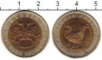 Изображение Монеты Россия Россия 1993 Биметалл UNC-