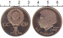 Изображение Монеты СССР 1 рубль 1984 Медно-никель Proof- А.С. Пушкин.СТАРОДЕЛ