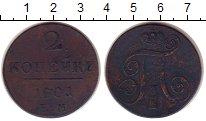 Изображение Монеты 1796 – 1801 Павел I 2 копейки 1801 Медь VF ЕМ