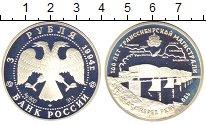 Монета Россия 3 рубля Серебро 1994 Proof фото
