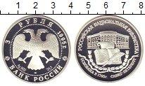 Изображение Монеты Россия 3 рубля 1995 Серебро Proof Российская Националь