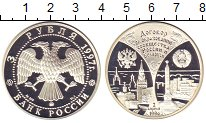 Изображение Монеты Россия 3 рубля 1997 Серебро Proof