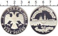 Изображение Монеты Россия 3 рубля 1996 Серебро Proof