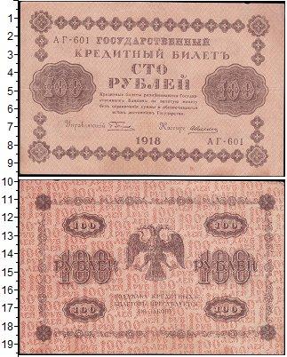 Изображение Боны РСФСР 100 рублей 1918  VF+ Пятаков. Кассира, ут