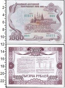Изображение Банкноты Россия 1000 рублей 1992  XF+