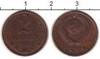 Изображение Монеты СССР 2 копейки 1974 Латунь XF