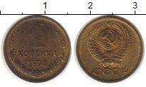 Изображение Монеты СССР 1 копейка 1974 Латунь XF