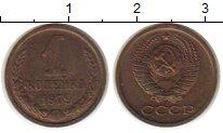 Изображение Монеты Россия СССР 1 копейка 1979 Латунь XF