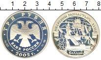 Изображение Монеты Россия 3 рубля 2002 Серебро Proof-