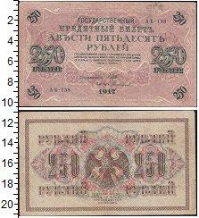 Изображение Боны Временное правительство 250 рублей 1917  VF Кредитный билет