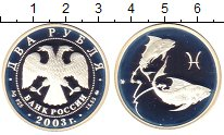 Изображение Монеты Россия 2 рубля 2003 Серебро Proof-