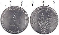 Изображение Монеты Бирма 1 кьят 1975 Медно-никель UNC