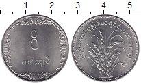Изображение Монеты Бирма 1 кьят 1975 Медно-никель UNC ФАО.  Рис