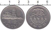 Изображение Монеты Макао Макао 1998 Медно-никель UNC