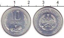 Изображение Монеты Лаос 10 ат 1980 Алюминий UNC-