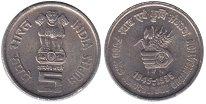 Изображение Монеты Индия 5 рупий 1995 Медно-никель UNC 50  лет  ФАО