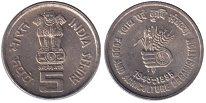 Изображение Монеты Индия 5 рупий 1995 Медно-никель UNC