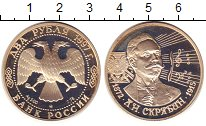 Изображение Монеты Россия 2 рубля 1997 Серебро Proof-