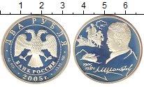 Изображение Монеты Россия 2 рубля 2005 Серебро Proof- М.Шолохов
