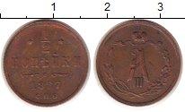 Изображение Монеты 1881 – 1894 Александр III 1/2 копейки 1887 Медь XF СПБ