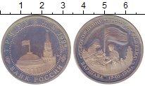 Монета Россия 3 рубля Медно-никель 1995 Proof фото