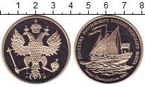 Изображение Монеты Россия жетон 1996 Медно-никель Proof 300 - летие  Российс