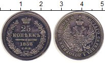Изображение Монеты 1855 – 1881 Александр II 25 копеек 1858 Серебро XF СПБ ФБ