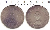 Изображение Монеты Китай 1 доллар 1927 Серебро XF