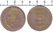 Изображение Монеты Кабо-Верде 50 эскудо 1977 Медно-никель XF-